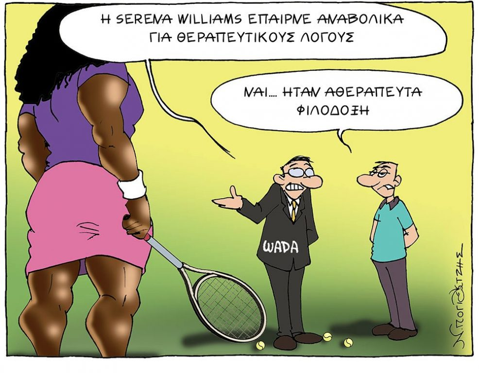 WADA: Η Σερένα ήταν αθεράπευτα φιλόδοξη