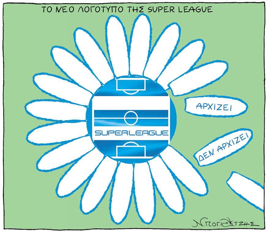 Το νέο λογότυπο της Superleague