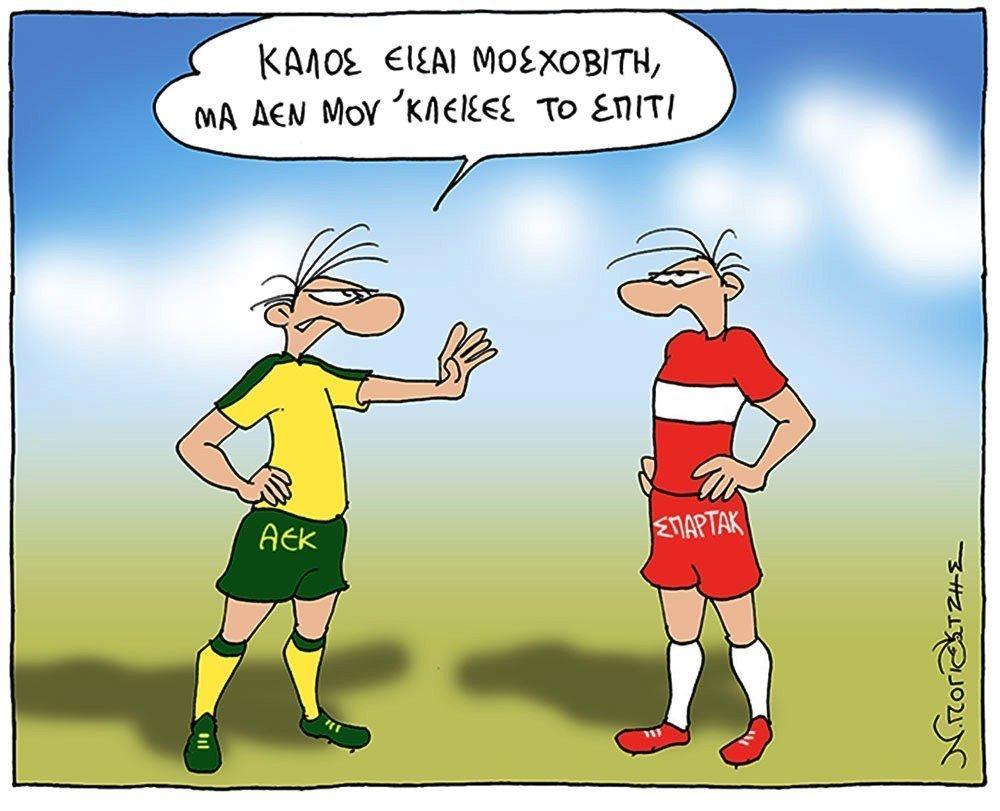 ΑΕΚ: Καλός είσαι Μοσχοβίτη