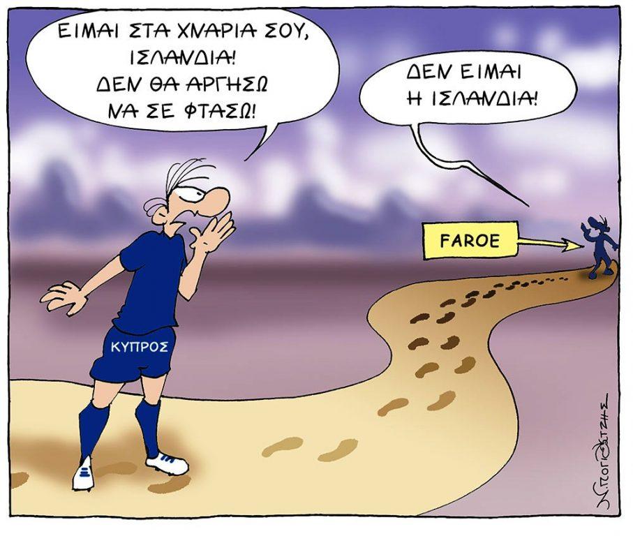 Φαρόε: Κύπρος