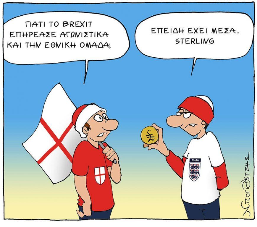 Αγγλία: Επειδή έχει μέσα... Sterling