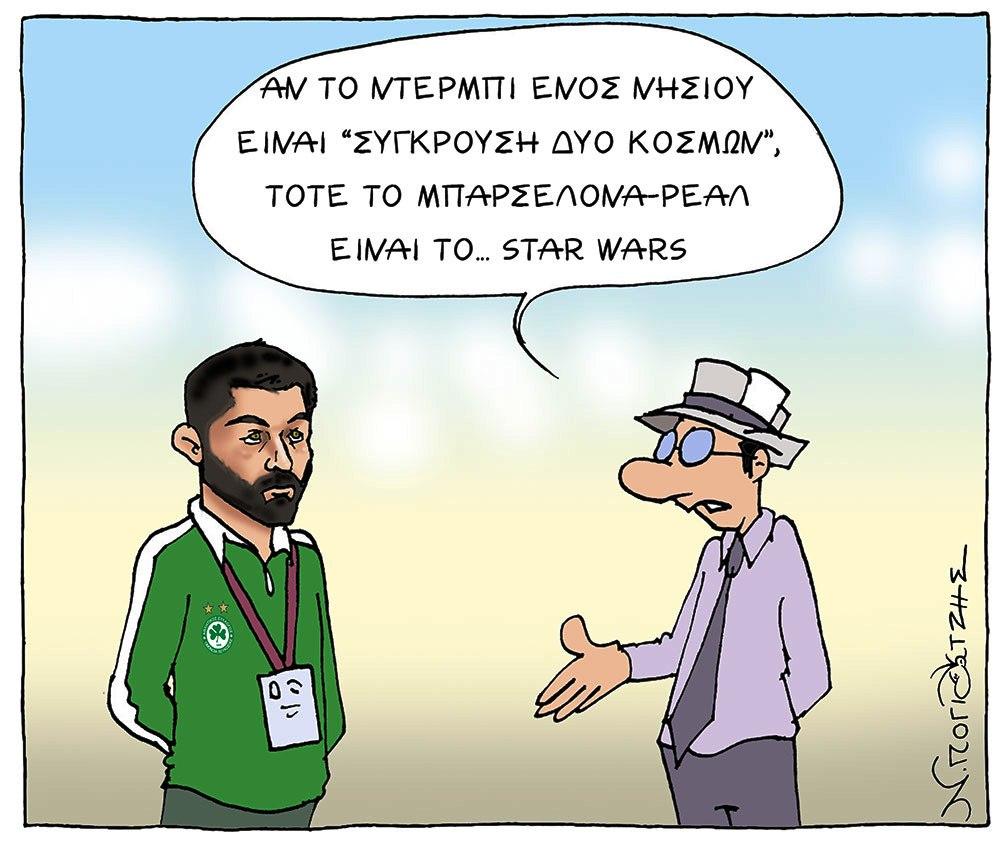 Ομόνοια-ΑΠΟΕΛ: Το σκίτσο του «αιώνιου» ντέρμπι