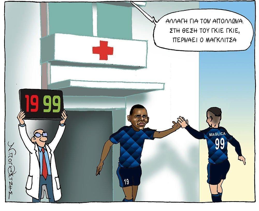 Ιατρείο: Στη θέση του Γκιέ Γκιέ... ο Μάγκλιτσα