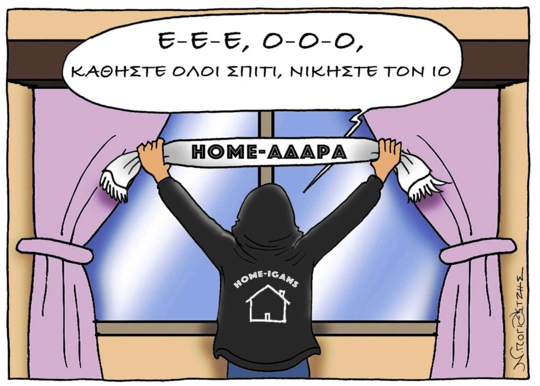 Home-igans: «Εεεε