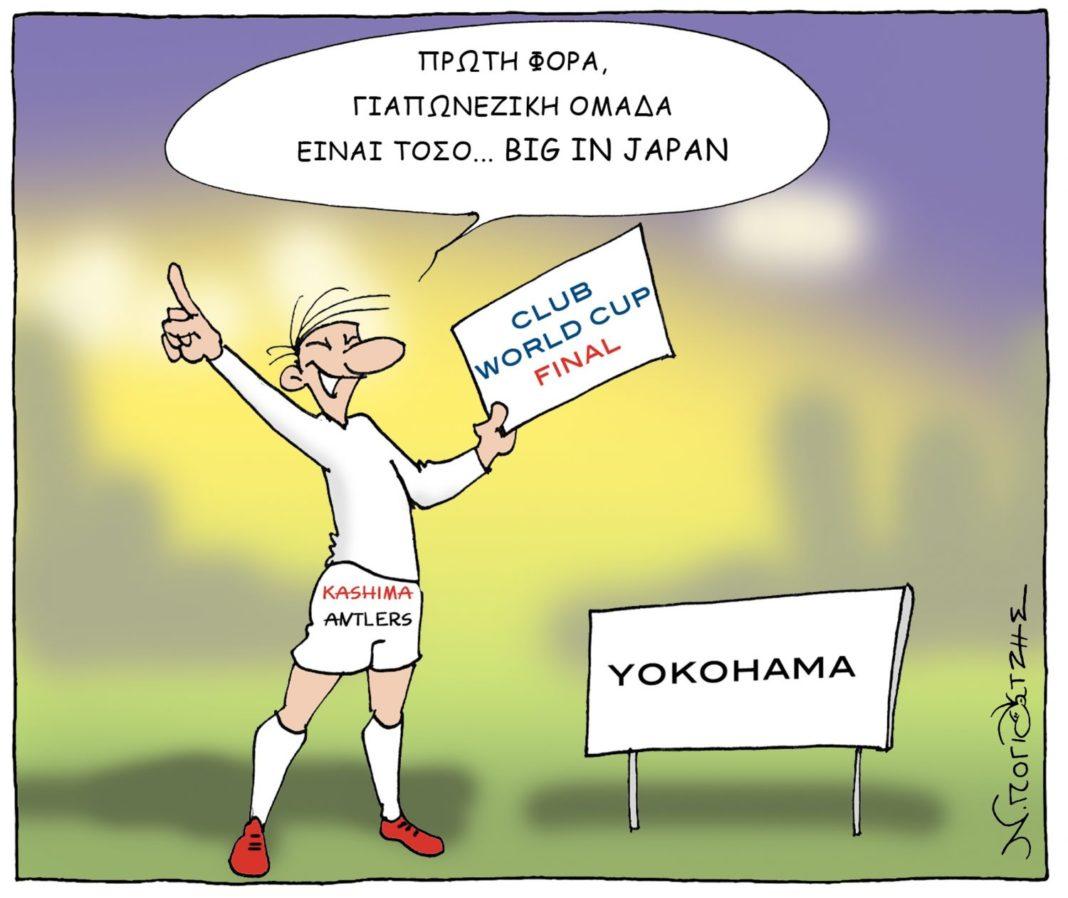 Πρώτη φορά γιαπωνέζικη ομάδα είναι τόσο... big in Japan!