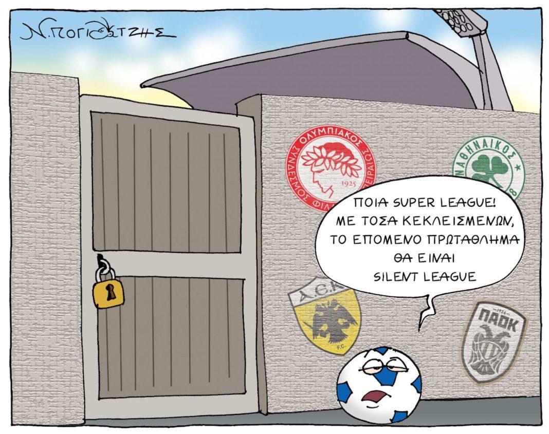 Ποια Super League; Silent League θα είναι!