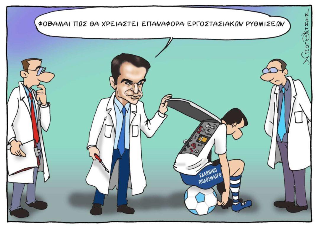 Επαναφορά εργοστασιακών ρυθμίσεων στο ελληνικό ποδόσφαιρο...