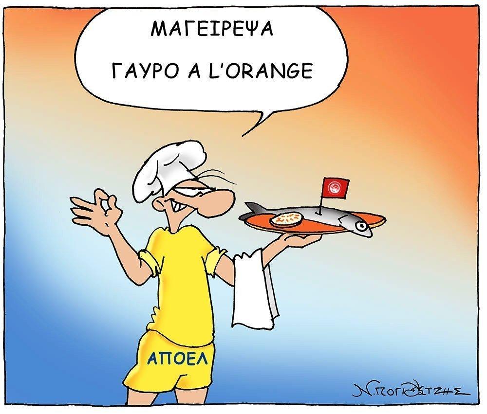 ΑΠΟΕΛ: Μαγείρεψα γαύρο a l' orange