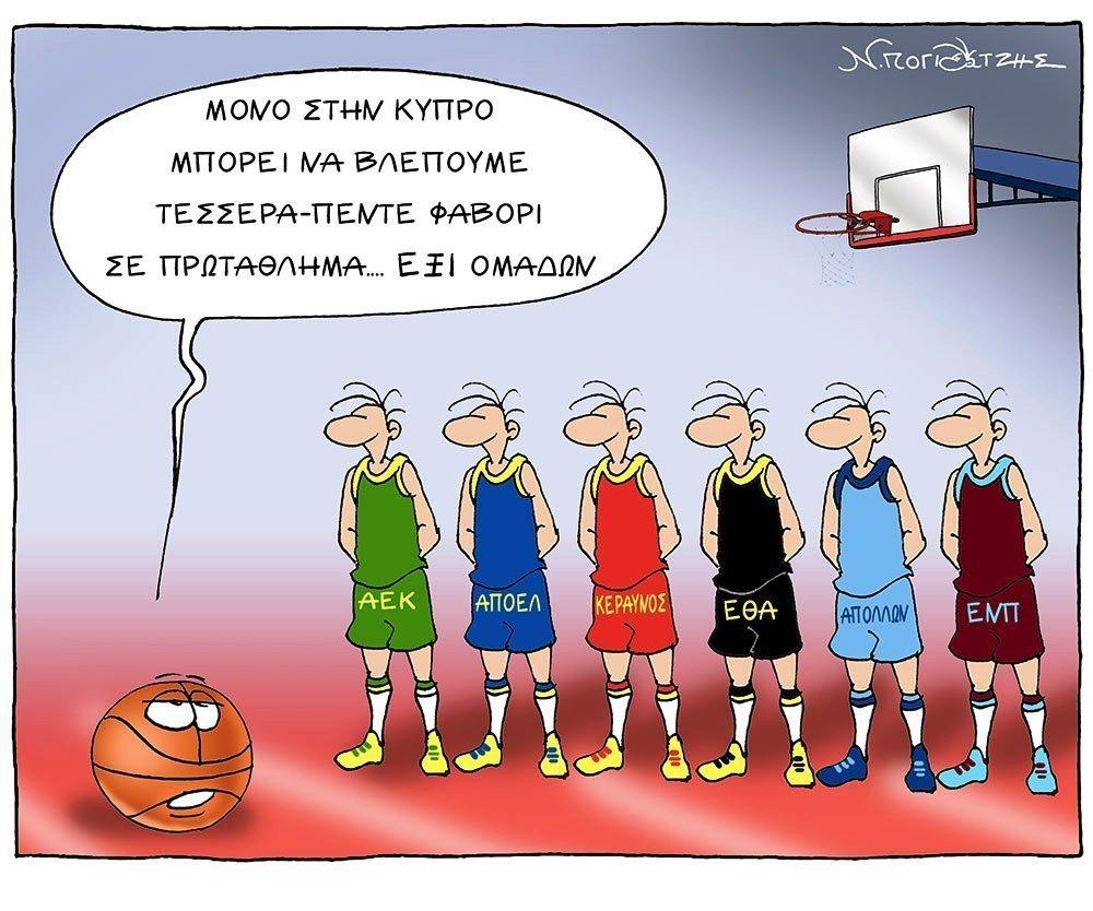 Μόνο στην Κύπρο βλέπουμε 4-5 φαβορί σε πρωτάθλημα 6 ομάδων