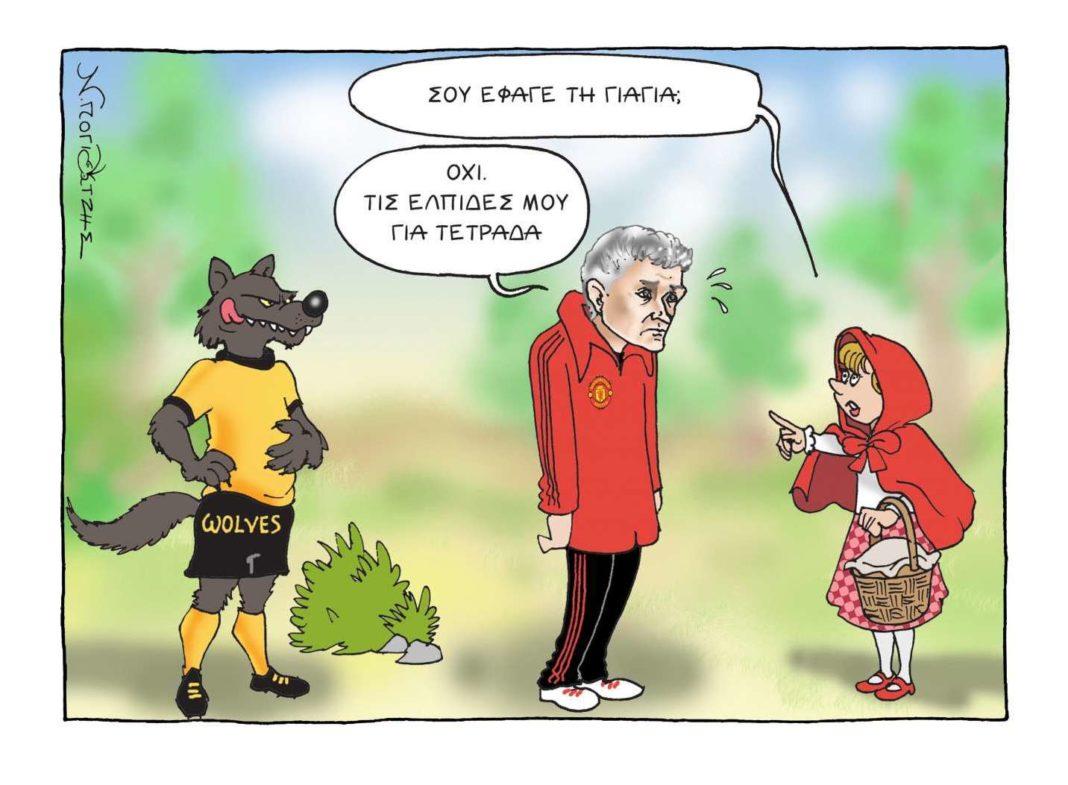Λύκοι του έφαγαν τις ελπίδες για τετράδα!