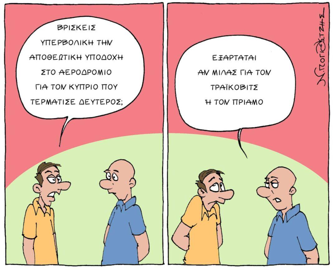 Εξαρτάται αν μιλάς για τον Τράικοβιτς ή τον Πρίαμο...