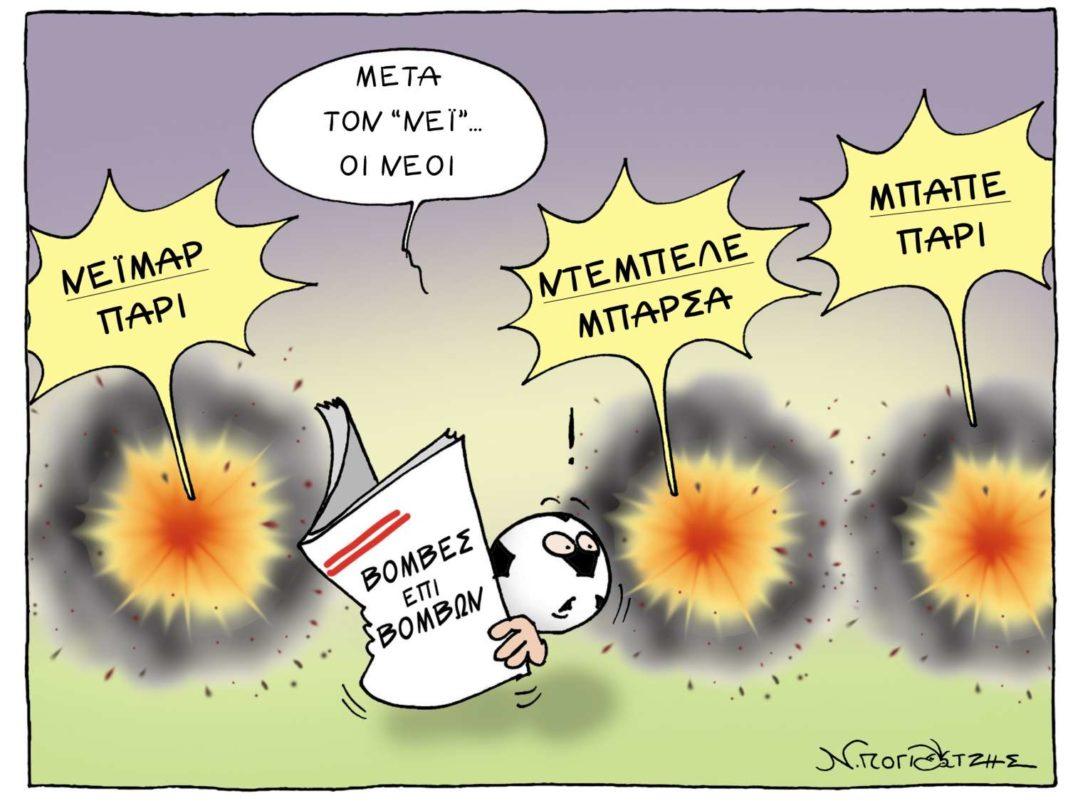 Βόμβες επί βομβών!