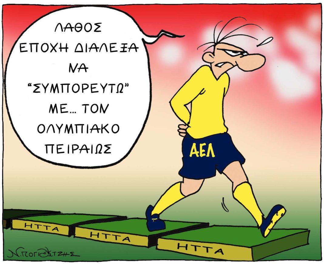 ΑΕΛ: Λάθος εποχή διάλεξε να… συμπορευτεί με τον Ολυμπιακό Πειραιώς!