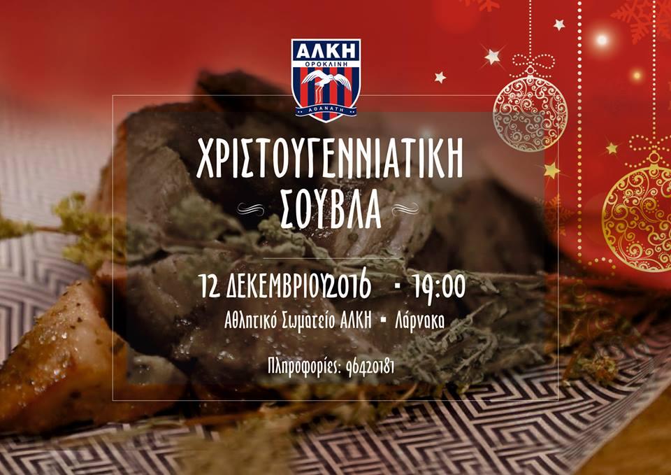 Αλκή Ορ.: Εορταστική σούβλα στο οίκημα (50 ευρώ το άτομο)