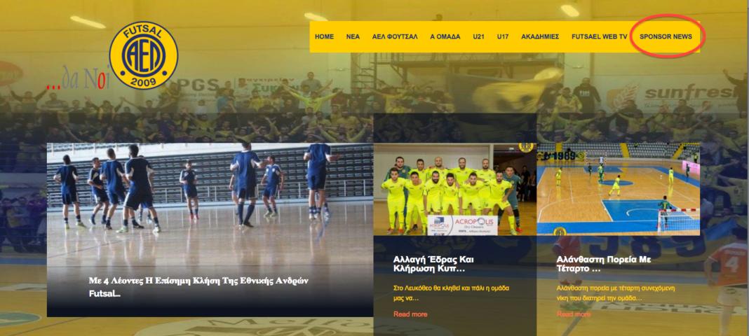 Καινοτομία της daNoi ΑΕΛ Futsal