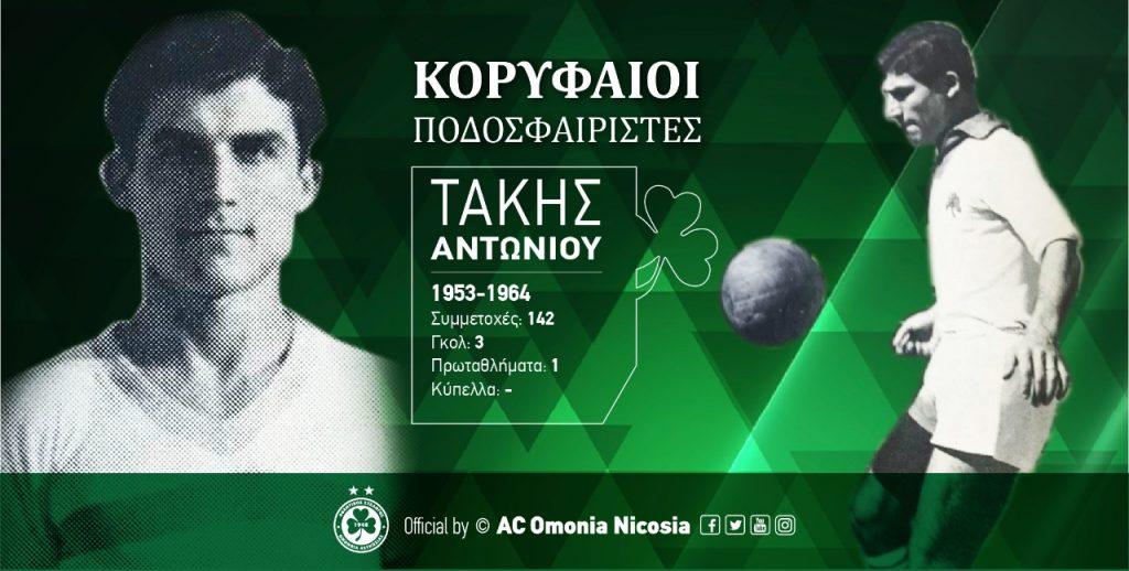 «Κορυφαίοι Ποδοσφαιριστές»: Τάκης Αντωνίου