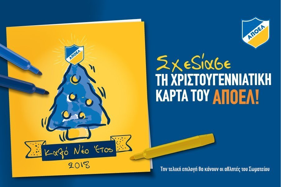 «Ζωγράφισε εσύ τη Χριστουγεννιάτικη κάρτα του Θρύλου»