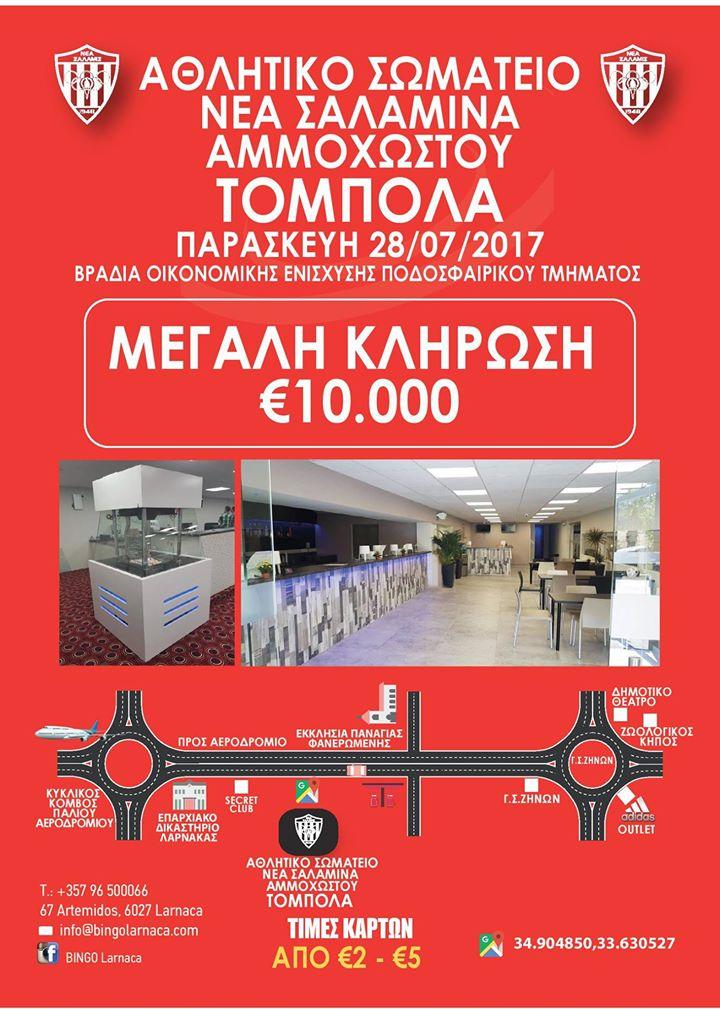 10.000 ευρώ και οικονομική ενίσχυση του ποδοσφαιρικού τμήματος