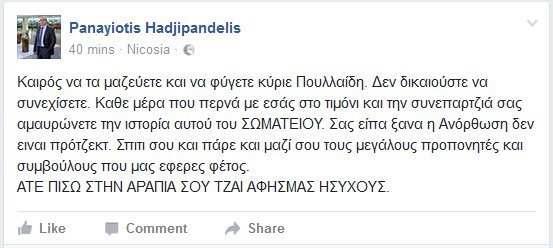 xatzhpantelhs