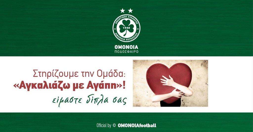 Συλλογή τροφίμων και παροχή βοήθειας στην oμάδα «Αγκαλιάζω με Αγάπη»!