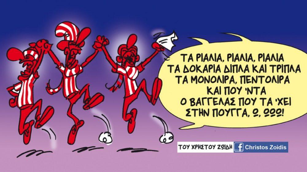 Αξεπέραστο σκίτσο με αφορμή την ήττα του Ολυμπιακού: Τα ριάλια