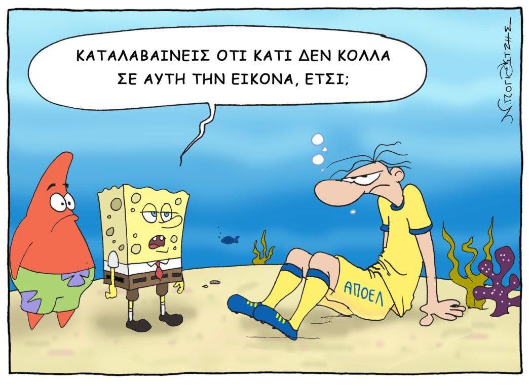Τι σχέση μπορεί να έχει ο ΑΠΟΕΛ και ο Μπομπ Σφουγγαράκης στο βυθό της θάλασσας;