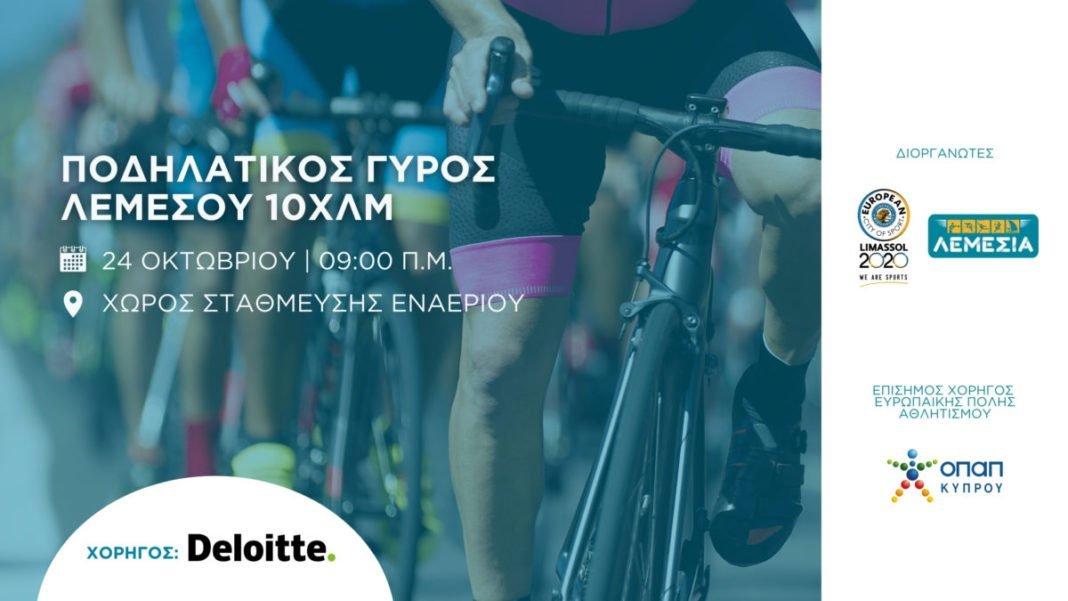 ΠΟΔΗΛΑΤΙΚΟΣ ΓΥΡΟΣ ΛΕΜΕΣΟΥ 10ΧΛΜ